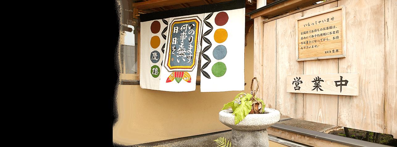 蕎麦屋 慶徳